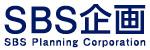 SBS企画ロゴ